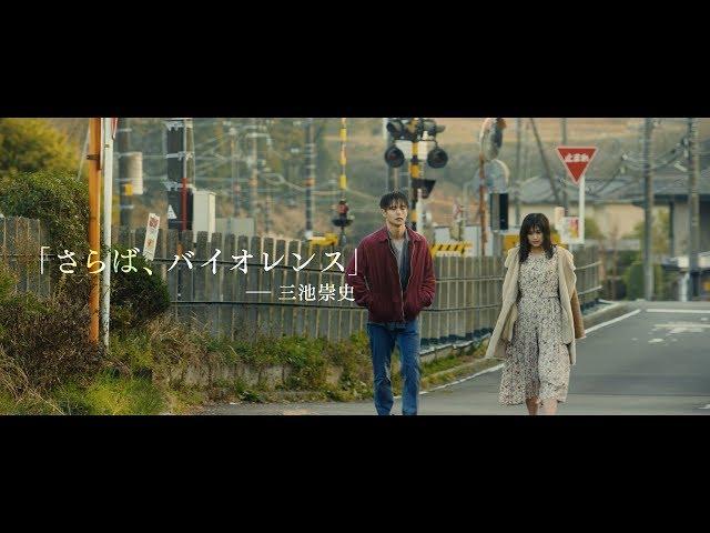 窪田正孝主演!三池崇史『初恋』超特報映像