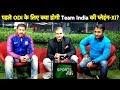 Aaj Ka Agenda: पहले INDIA VS New Zealand ODI में क्या होगी Team India की PLAYING 11 ? | Sports Tak