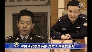 中共公安以民为敌 民众:真正的黑帮【中国禁闻】