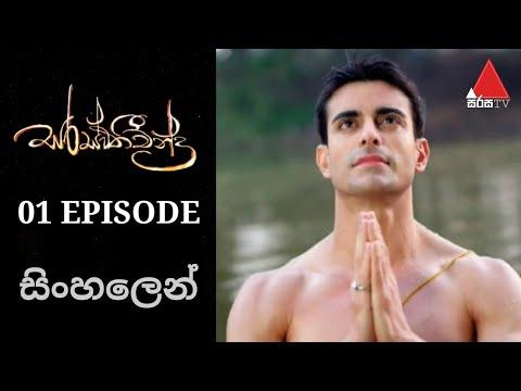 Download Saraswathichandra | 01 Episode | සරස්වතීචන්ද්ර | 01 කොටස | සිංහලෙන් | Sirasa TV - Summit Channel