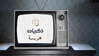 قناة السعودية ذكريات