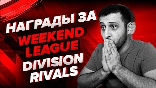 НАГРАДЫ ЗА WEEKEND LEAGUE И DIVISION RIVALS | FIFA 19 REWARDS