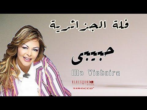 Fella El Djazairia - Ma Victoire 'Habibi' Album CHAWALA 2018 فلة الجزائرية