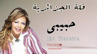 Fella El Djazairia - Ma Victoire 'Habibi' I فلة الجزائرية \