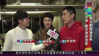【娛樂新聞】馬浚偉、顧美華出席舞台劇《生前約死後》慶功宴