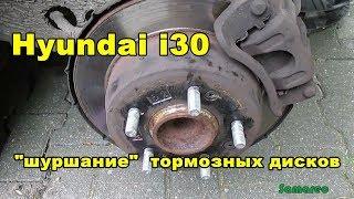 Hyundai i30 Шуршание тормозных дисков - поиск , устранение