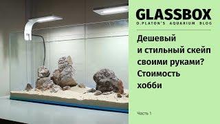 1 - Дешевый и стильный аквариум своими руками. Стоимость хобби