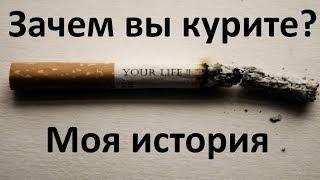 Курильщики зачем вы курите