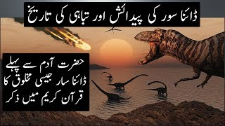A Brief History of Dinosaurs in Science and Quran | Urdu / Hindi