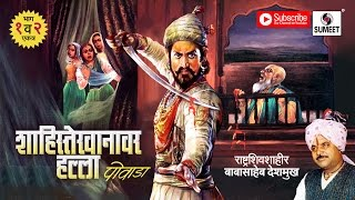 Shahiste Khanvar Halla | Powada | Sumeet Music