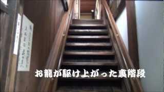 竜馬の使った船着き場 お龍で有名な風呂 お龍が駆け上がった裏階段 刀傷...
