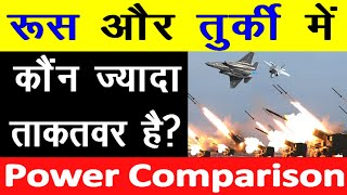 Russia और Turkey क ब च Military Power Comparison म क न ज य द Powerful ह Turkey vs Russia army