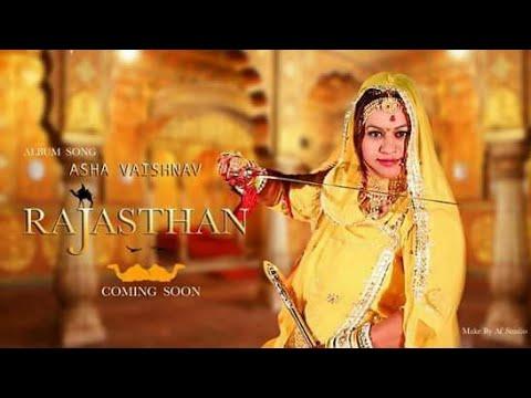 Asha Vaishnav new album song | FULL SONG ! राजस्थान मारे हिवड़े री हे जान | New Rajasthani song