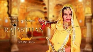FULL SONG ! राजस्थान मारे हिवड़े री हे जान   Asha Vaishnav   New Rajasthani song   MAA Films(AANA)
