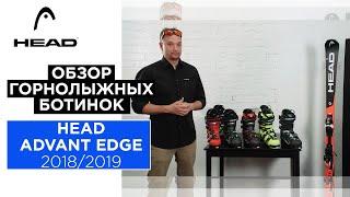 HEAD ADVANT EDGE 2018/2019. Видео обзор серии горнолыжных ботинок HEAD.