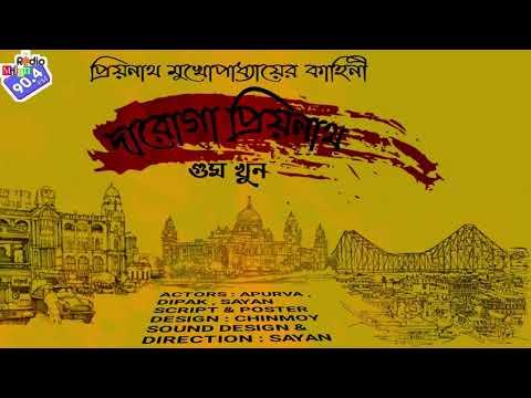#RadioMilan | Daroga Priyonath | গুম খুন | Priyonath Mukhopadhyay | #thriller #suspense