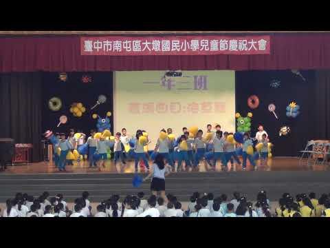 1080329 兒童節慶祝大會