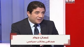 الحدث-غسان جواد     1-10-2015