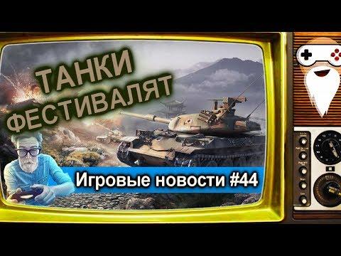 [НОВОСТИ] World of tanks фестивалит!/ РПГ ужасы Лавкрафта/ Surge 2 трейлер - Игровые новости #44