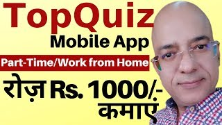 Good income work from home | Part time job | topquiz | freelance | Paytm | पार्ट टाइम जॉब |