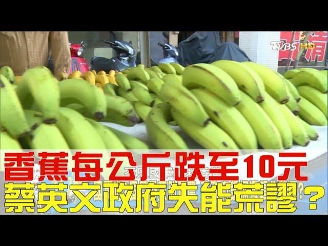 香蕉每公斤跌至10元!一根蕉道盡蔡英文政府失能荒謬?少康戰情室 20171016(完整版)