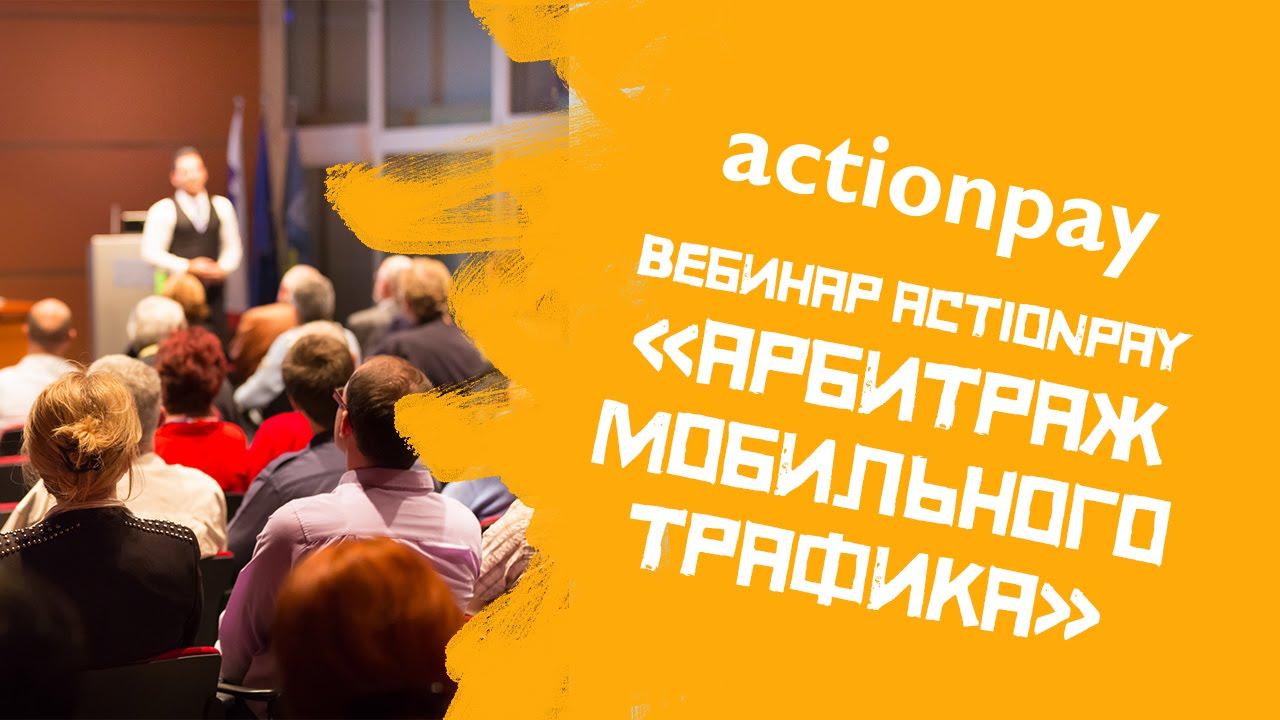 Вебинар Actionpay: Арбитраж мобильного трафика - Коротко о главном