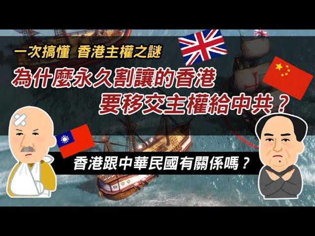 香港主權之謎 ►永久割讓的香港為何要主權移交給中共? 蔣介石、毛澤東為何不要香港?
