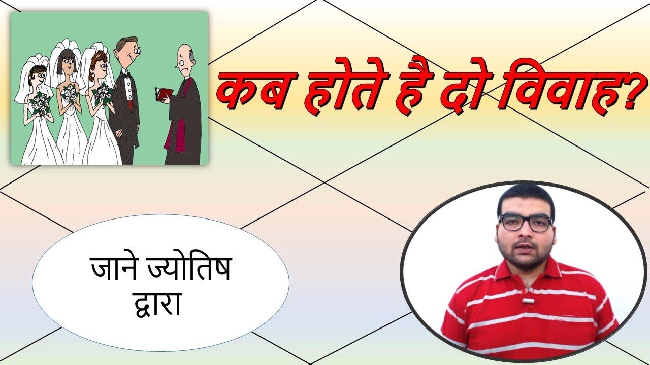 कब होते है दो विवाह? | Yogas two marriages in kundli | हिंदी (Hindi)