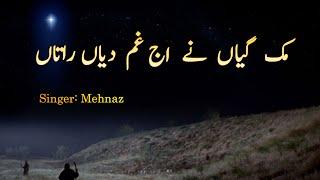 Christmas Geet - Muk Gayan Ne Aj Gham Diyan Raatan - By Mehnaz - Urdu Punjabi Masihi Geet