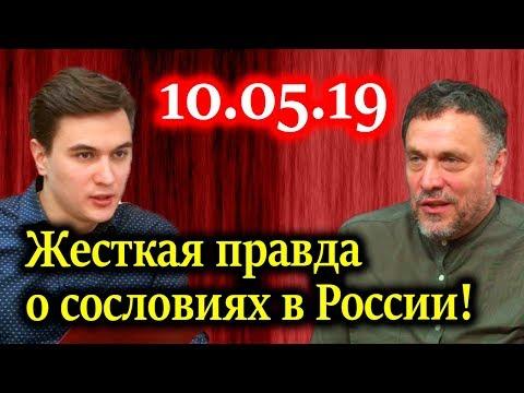 ЖУКОВСКИЙ, ШЕВЧЕНКО.  Жесткая правда о сословиях в России! 10.05.19