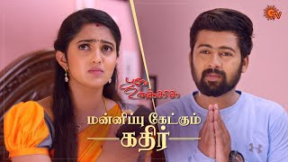 Poove Unakkaga | Special Episode Part - 1 | Ep.83 & 84 | 19 Nov 2020 | Sun TV | Tamil Serial