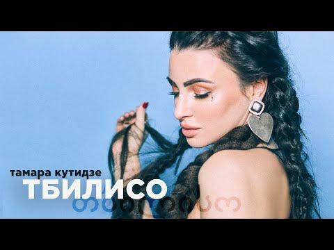 Смотреть клип Тамара Кутидзе - Тбилисо