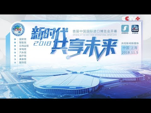 LIVE: 1st China International Import Expo(CIIE) Opens