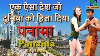 दुनिया को हीलाने वाला देश पनामा // Panama awesome country