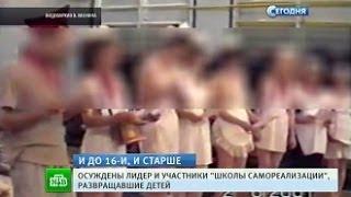У оренбургских порно-сектантов отберут шокированных детей
