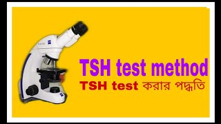 TSH preparation.//In this video i  showed TSH.