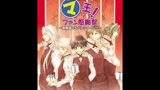 "DVD release of the special ""Kyo kara Maoh"" event ""Kyo kara Mao! Fan Kanshasai"" held February 12, 2006 今日からマ王! イベントDVD ファン感謝祭 ~眞魔国でも ..."