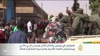هجومان في يومين يخلفان قتلى وجرحى في مالي