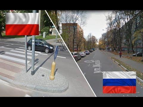 Польша и Россия. Сравнение. Белосток - Химки. Poland - Russia. Polska - Rosja. Białystok - Khimki