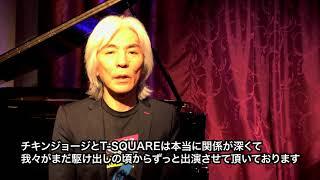 老舗ライブハウス神戸チキンジョージコロナ禍での危機を乗り越える存続プロジェクト T-SQUARE 安藤正容さんからの応援コメントです。