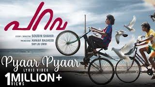 Pyaar Pyaar | Parava | Lyric | Anwar Rasheed Entertainment