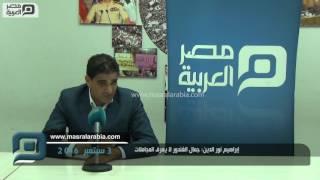 مصر العربية | إبراهيم نور الدين: جمال الغندور لا يعرف المجاملات