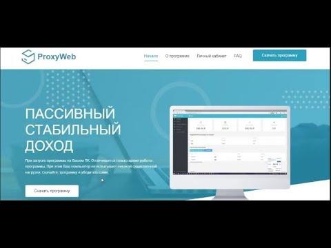 БЕЗ ВЛОЖЕНИЙ! Программа Proxy-web для заработка денег. Снова платит ???