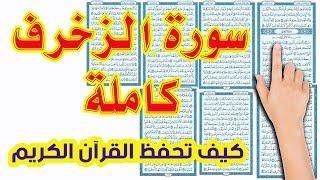 سورة الزخرف كاملة كيف تحفظ القرآن بسهولة ويسر Youtube