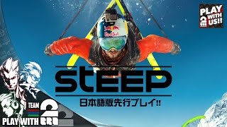 #1【スポーツ】弟者,兄者,おついちの「STEEP」【2BRO.】特別先行プレイ