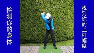 高尔夫上杆幅度 (找到适合你身体的位置)