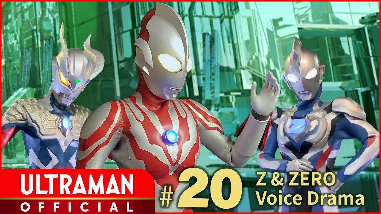 "Ultraman Z & Zero Voice Drama #20: ""Galaxy Rescue Force"""