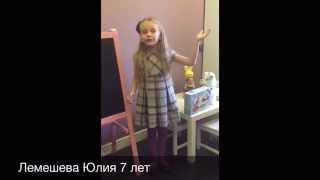 Лемешева Юлия, 7 лет. Вопросы для передачи на канале Карусель(кастинг).