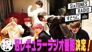 SixTONES すとらじ Vol.4