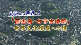 大阪から【世界文化遺産】を! 「古墳」の世界遺産登録に向けて盛り上が...